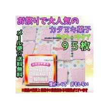 大阪京菓ZRハシモト95枚