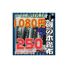 【メール便送料無料】大阪京菓ZRおかし企画OE石井250グラム【目安として約87個】