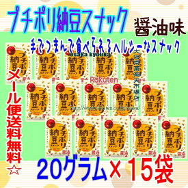 大阪京菓ZRカンロ 20グラム プチポリ納豆スナック 醤油味 ×15袋 +税 【ma15】【メール便送料無料】