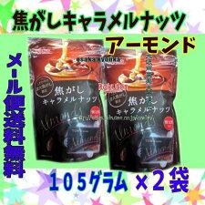 大阪京菓ZR東洋ナッツ食品105グラム