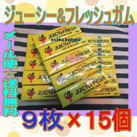 大阪京菓ZRロッテ 9枚 ジューシー&フレッシュガム ×15個 +税 【ma15】【メール便送料無料】