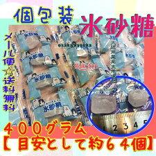 大阪京菓ZRメイホウ食品400グラム【目安として約64個】