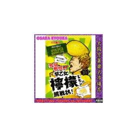 【メール便送料無料】大阪京菓ZRリボン 70G 早乙女檸檬の挑戦状×6袋 +税 【ma】