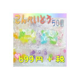 【メール便送料無料】大阪京菓ZRマルタ食品 50個入り金平糖花詰合わせ×1袋 +税