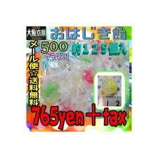 【メール便送料無料】大阪京菓ZRおかし企画500グラム【目安として約125個】