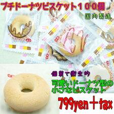 大阪京菓ZRリアライズプランニングプチドーナッツビスケット×1袋