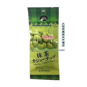 【メール便送料無料】大阪京菓 ZRxMDH 30G 抹茶カシューナッツ×12個 +税 【xma】