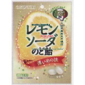 大阪京菓 ZRx黄金糖 70G レモンソーダのど飴×20個 +税 【xw】【送料無料(沖縄は別途送料)】