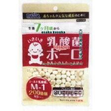 大阪前田75G乳酸菌ボーロ(75G)×20個
