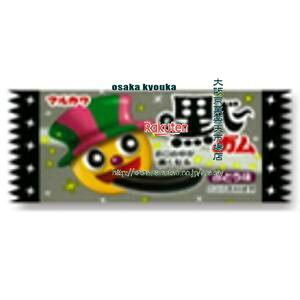 大阪京菓 ZRx駄菓子 丸川1個黒べ〜ガム×50個 +税 【駄xima】【メール便送料無料】