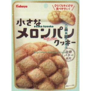大阪京菓 ZRxカバヤ食品 41G 小さなメロンパンクッキー×96個 +税 【x】【送料無料(沖縄は別途送料)】