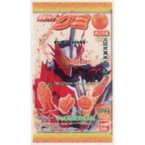 大阪京菓 ZRxバンダイ 13G仮面ライダーグミオレンジ味×960個 +税 【xr】【送料無料(沖縄は別途送料)】