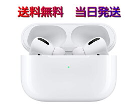 「国内正規品」新品 未開封 アップル Apple AirPods AirPods Pro with Charging Case 2019年 新型 MWP22J/A 本体 エアポッズ プロ エアポッズプロ エアーポッズ エアーポッズプロ ワイヤレスイヤホン Bluetoothイヤホン イヤホン ワイヤレス Bluetooth 低音