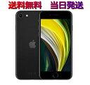 当日発送 新品未使用 第2世代 iPhone SE 第二世代 64GB [ブラック] シムフリー iphone se2 MHGP3J/A Apple BLACK 送料…