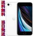 新品 未使用 第2世代(第二世代) iPhone SE 64GB [ホワイト] スリム版 MHGQ3J/A Apple iphonese2 white(SIMフリー)国…