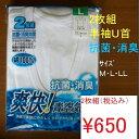 2枚組 半袖U首 抗菌消臭 M・L・LL・3L 綿100% カッターシャツの下に着る肌着はこれです。