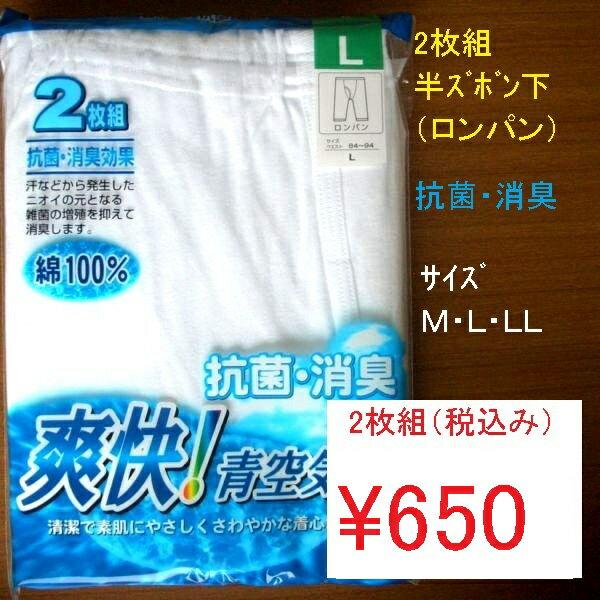 2枚組 半ズボン下(ロンパン)ステテコ 抗菌消臭 M・L・LL 綿100% スーツパンツの下に着る肌着はこれです。