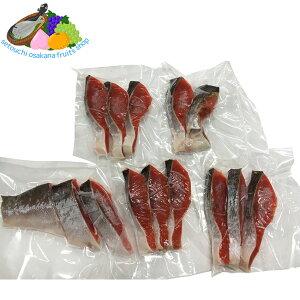 カット 塩紅サケ 切身 片身 約1kg サケ 鮭 フィレ