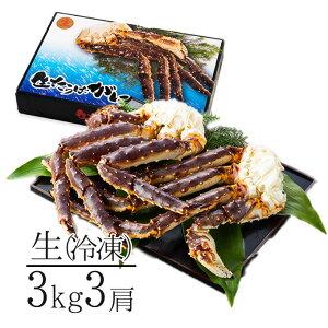 タラバガニ(生) 3kg 5Lサイズ 3肩入り 父の日 お中元 ギフト 送料無料 蟹 カニ