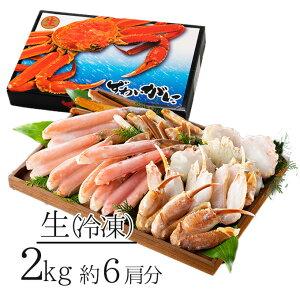 ズワイガニ(生) 2kg 約6肩分 ハーフポーション お歳暮 ギフト 送料無料 蟹 カニ
