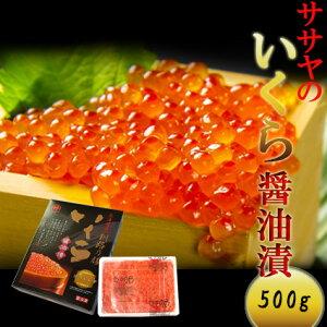 【#元気いただきますプロジェクト】いくら醤油漬け 北海道産 500g 冷凍 ササヤ イクラ 年末年始 お正月