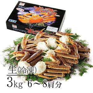 ズワイガニ(生) 特大 3kg 6〜8肩分 父の日 お中元 ギフト 送料無料 蟹 カニ