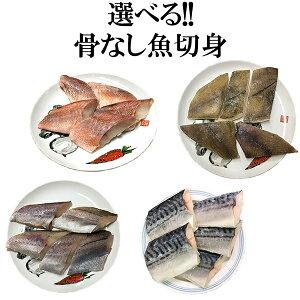 選べる 骨なし 魚 切身 3個セット さわら さば アジ かれい 赤魚 タラ ぶり いわし 冷凍 ご家庭用 業務用 施設 園 サワラ 鰆