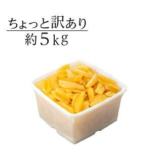 ちょっと訳あり塩数の子 アメリカ産 訳あり 約5kg 送料無料