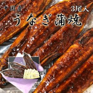 うなぎ蒲焼 3尾入 送料無料 母の日 父の日 ギフト 冷凍 鰻