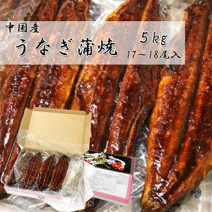 うなぎ蒲焼 5kg 17〜18尾入 送料無料 業務用 中国産 冷凍 鰻
