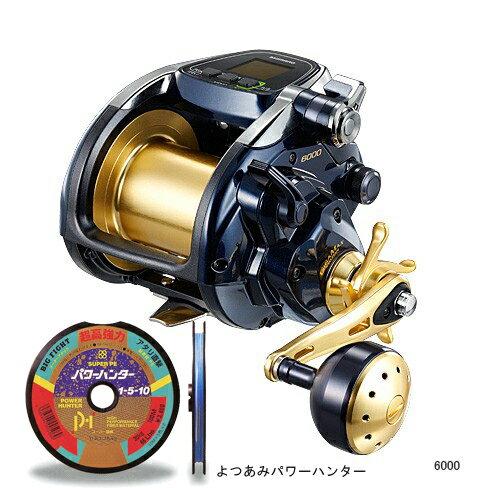 【送料無料!】2014 シマノ (shimano) ビーストマスター 6000PEライン8号600m(よつあみパワーハンター)セット! 電動リールに糸を巻いてお届けします!
