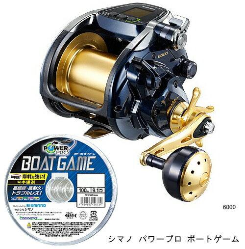 【送料無料!】2014 シマノ (shimano) ビーストマスター 6000PEライン8号600m(シマノ ボートゲーム)セット! 電動リールに糸を巻いてお届けします!