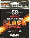 【メール便発送可能!】サンライン トルネード松田スペシャル競技ブラックストリーム 12号-50m磯 ハリス
