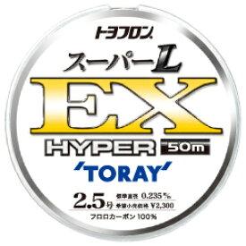 【メール便発送できます!】東レ「トヨフロン」スーパーL EX ハイパー 1.5号 50m ハリス