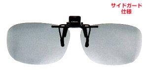 【眼鏡対応タイプ】冒険王 クリップオンタイプ偏光サングラス CAR-1S ついに登場!サイドガード仕様