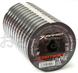 【メール便発送できます】 YGK よつあみ 20 エックスブレイド ジグマン ウルトラ X8 5号 (80lb) 100m〜連結 8本組PEライン XBRAID JIGMAN ULTRA X8