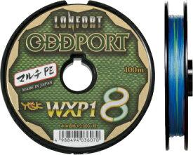 【メール便発送できます】 YGK よつあみ ロンフォート オッズポート (WXP1 8) 3号 (60lb) 100m〜連結 8本組PEライン