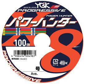 YGKよつあみ パワーハンター プログレッシブ16号 100m〜連結 8本組PEライン