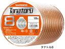 【メール便発送できます!】シマノ 「SHIMANO」 タナトル8 PEライン 4号100m〜連結