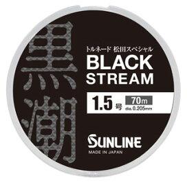 【メール便発送できます】 トルネード松田スペシャル 19 NEW ブラックストリーム 1.5号 70m 磯 フロロカーボンハリス