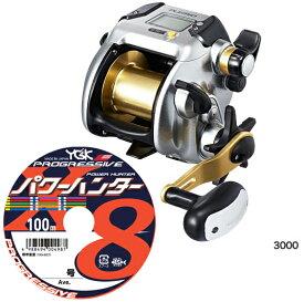 2015 シマノ(shimano) プレミオ (PLEMIO) 3000 PEライン8号200m(よつあみパワーハンター プログレッシブ)セット! 電動リールに糸を巻いてお届けします!
