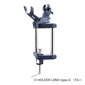 【送料無料】 シマノ(Shimano) PH-A02S ブイホルダー ロング タイプG 【V-HOLDER LONG Type-G】 ロッドホルダー(竿受) カラー:ブルー