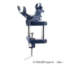 【送料無料】 シマノ(Shimano) PH-A01S ブイホルダー タイプG 【V-HOLDER Type-G】 ロッドホルダー(竿受) カラー:ブルー