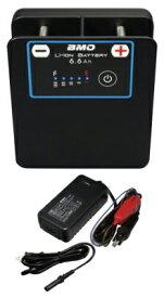 【送料無料】BMOジャパン リチウムイオンバッテリー 6.6Ah (充電器付き) 電動リール用 大容量リチウムイオンバッテリー