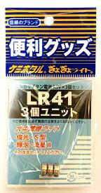 ルミカ (日本化学発光) LR-41 x3個ユニット アルカリボタン電池 交換用電池 水中集魚ライト LED LR41