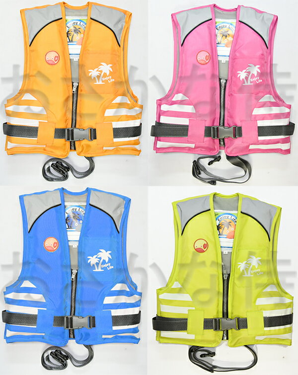 【送料無料!海のレジャーでの必需品!】 X'SELL「エクセル」 NF-2360ジュニア(キッズ)フローティングベスト(救命胴衣「ライフジャケット」) オレンジ/ピンク/ブルー/ライム ※股ベルト、ポケット付き