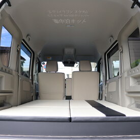 車中泊用 ベットキット フルセット DA17 エブリイワゴン用 マツダ スクラムワゴン 日産 NV100クリッパー 三菱 ミニキャブバン