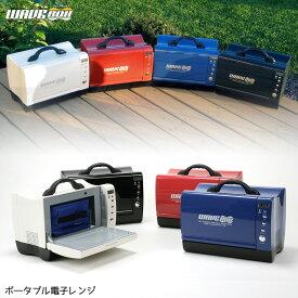 WAVE BOX アウトドア 電子レンジ 12V コイズミ カルコア ポータブル キャンピングカー 車載用 バッテリー 赤・青・黒・白