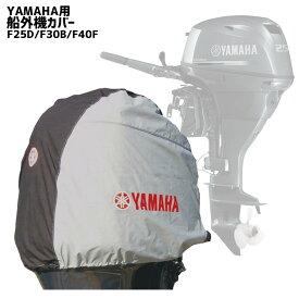船外機カバー YAMAHA ヤマハ F25D F30B F40F用 エンジン 撥水 防水 ヘッドカバー UVカット ワイズギア フィッシング ボート