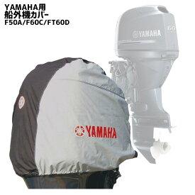 船外機カバー YAMAHA ヤマハ F50A F60C FT60D用 エンジン 撥水 防水 ヘッドカバー UVカット ワイズギア フィッシング ボート